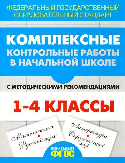 Комплексные контрольные работы в начальной школе. 1-4 кл.: С метод. рекомен