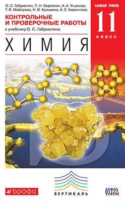Химия. 11 класс: Базовый уровень: Контрольные и проверочные работы ФГОС