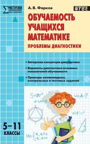 Обучаемость учащихся математике. 5-11 класс: Проблемы диагностики ФГОС