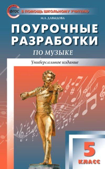 Музыка. 5 кл.: Поурочные разработки: Универсальное издание ФГОС