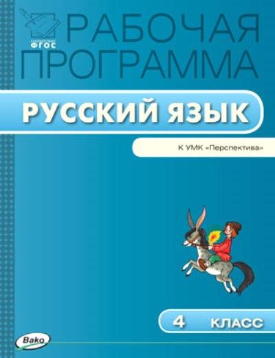 Русский язык. 4 класс: Рабочая программа к УМК Климановой (Перспектива) ФГОС