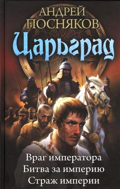 Царьград: Враг имератора. Битва за империю. Страж империи