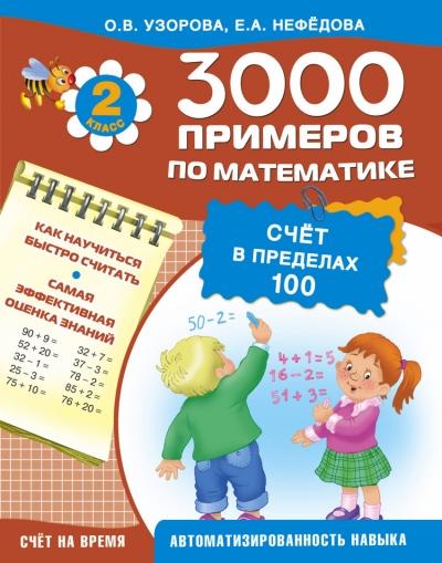 3000 примеров по математике. 2 класс: Счет в пределах 100
