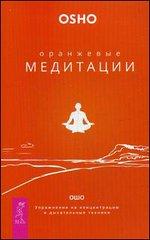 Оранжевые медитации. Упражнения на концентрацию и дыхательные техники