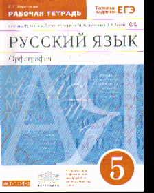 Русский язык. 5 класс: Орфография: Рабочая тетрадь ФГОС /+802696/