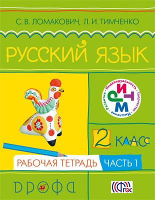 Русский язык. 2 кл.: Рабочая тетрадь: В 2-х ч.: Ч. 1 ФГОС /+569829/