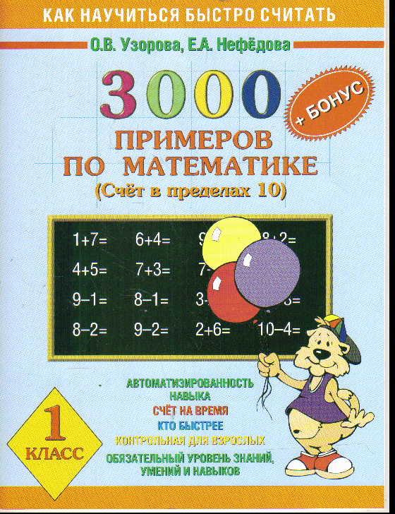 3000 примеров по математике. 1 класс: Счет в пределах 10 + БОНУС