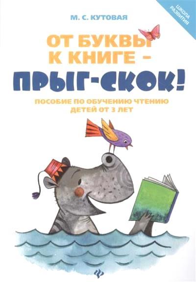 От буквы к книге - прыг-скок!: Пособие по обучению чтению