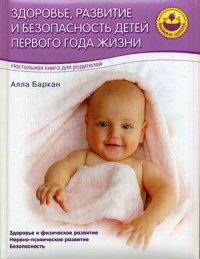Здоровье, развитие и безопасность детей 1 года жизни