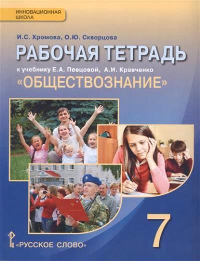 Обществознание. 7 класс: Рабочая тетрадь к учеб. Певцовой Е.А. ФГОС