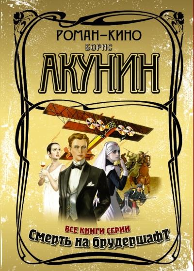 Роман-кино: Комплект из 5 книг