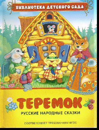 Теремок: Русские народные сказки