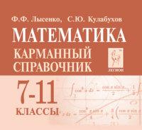 Математика. 7-11 класс: Карманный справочник