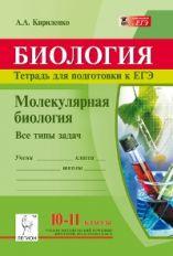 Молекулярная биология: Тетрадь для подготовки к ЕГЭ. 10-11 класс: Все типы за