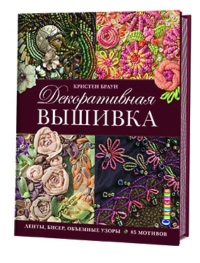 Учебники Книги По Машинной Вышивке