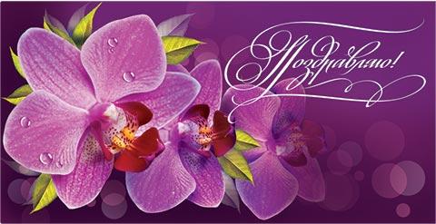 Поздравления с орхидеями открытки 30