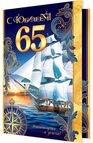 Поздравление виктору 65 лет 38
