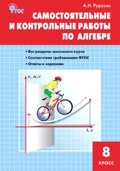 Алгебра. 8 класс: Самостоятельные и контрольные работы (ФГОС)