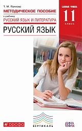 Русский язык. 11 класс: Методическое пособие: Базовый уровень ФГОС