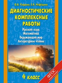 Диагностические комплексные работы. 4 класс: Русский язык. Математика... ФГОС