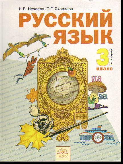 Русский язык. 3 класс: Учебник в 2-х ч. Ч. 1 (ФГОС) /+678192/