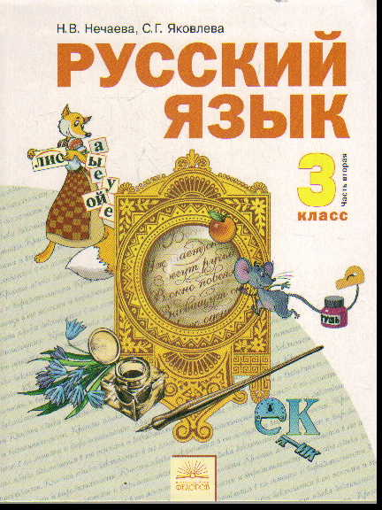 Русский язык. 3 кл.: Учебник в 2-х ч. Ч. 2 (ФГОС) /+678193/