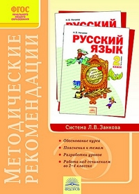Русский язык. 2 класс: Методические рекомендации к курсу ФГОС /+468157/