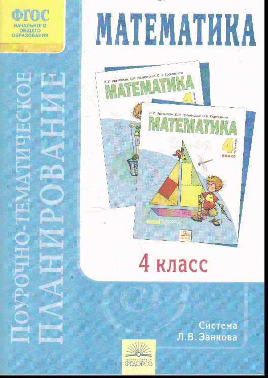 Математика. 4 класс: Поурочно-темат. планир. к учеб. Аргинской И.И. ФГОС