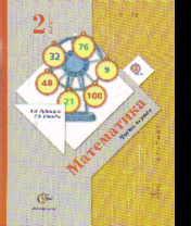 Математика. 2 кл.: Учебник: В 2 частях (ФГОС) (КОМПЛЕКТ) /+850218/