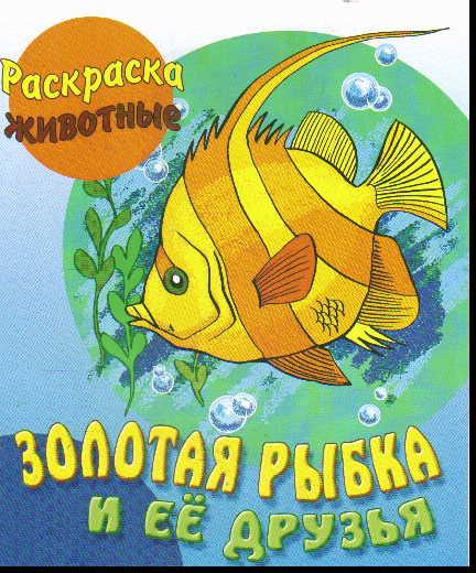 Раскраска Золотая рыбка и ее друзья
