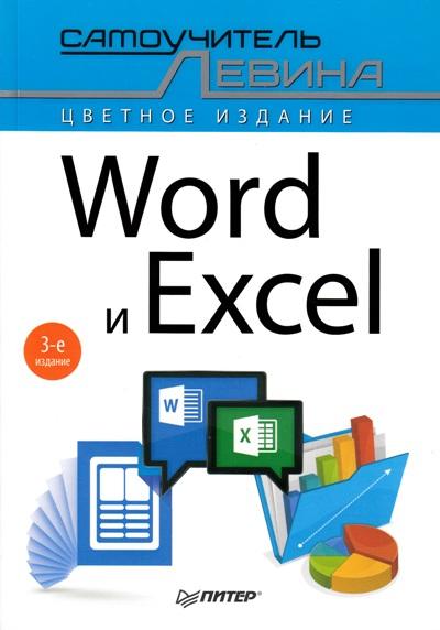 Word и Excel. Самоучитель Левина в цвете