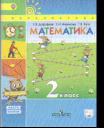 Математика. 2 кл.: Учебник в 2-х частях: Ч. 2 (ФГОС) /+842984/
