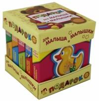 Подарок для малыша и малышки: Комплект из 5 книг