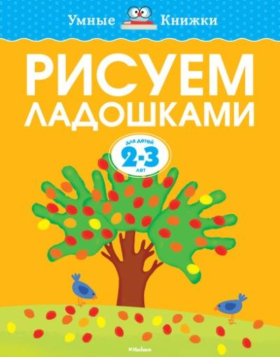 Рисуем ладошками: Для детей 2-3 лет