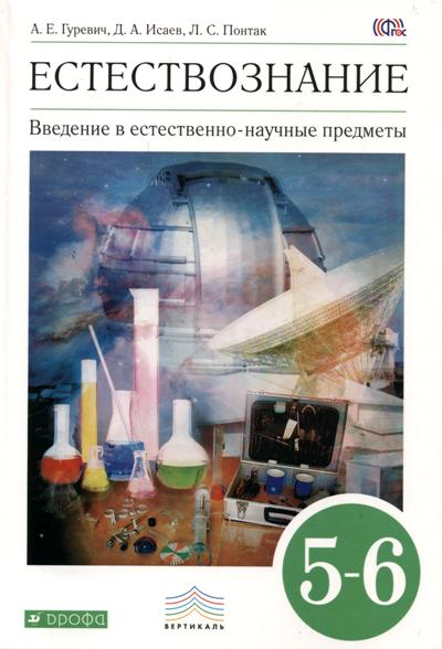 Естествознание. Физика. Химия. 5-6 класс: Учебник (ФГОС) /+690594/
