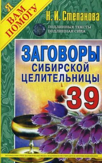 Заговоры сибирской целительницы 39