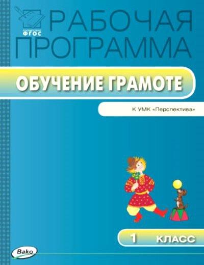 """Обучение грамоте. 1 класс: Рабочая программа к УМК Климановой """"Перспектива"""""""