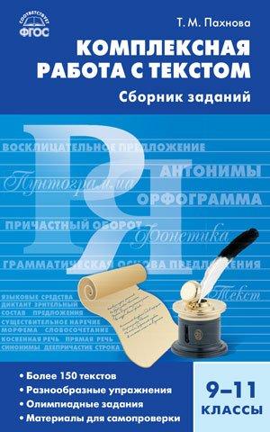 Комплексная работа с текстом. 9-11 класс: Сборник заданий ФГОС