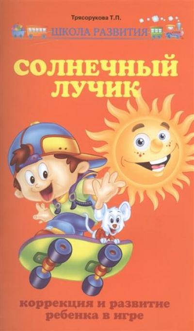 Солнечный лучик: Коррекция и развитие ребенка в игре
