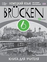 Немецкий язык. 6 кл.: Мосты: 2-й год обучения: Книга для учителя ФГОС