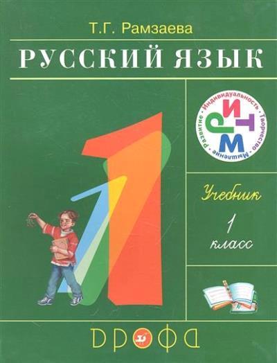Русский язык. 1 кл.: Учебник (ФГОС) /+851423/