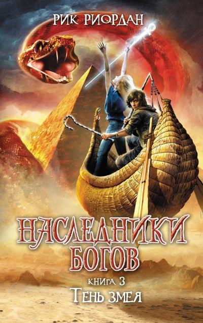 Наследники богов. Книга 3: Тень змея: Роман