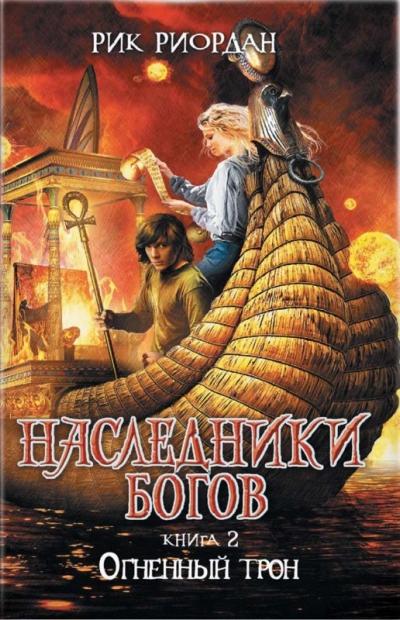 Наследники богов. Книга 2: Огненный трон: Роман