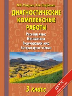 Диагностические комплексные работы. 3 кл.: Русский язык. Математика...ФГОС