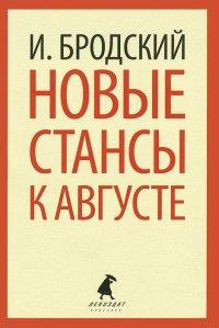 Новые стансы к Августе: Стихотворения