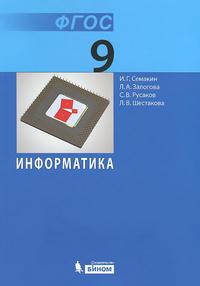 Информатика. 9 кл.: Учебник ФГОС /+863550/