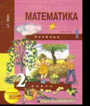 Математика. 2 кл.: Учебник: В 2 ч. Ч.1 (ФГОС) /+800939/