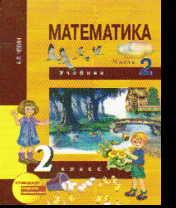 Математика. 2 кл.: Учебник: В 2 ч. Ч.2 (ФГОС) /+803120/