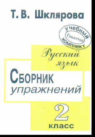 Русский язык. 2 кл.: Сборник упражнений