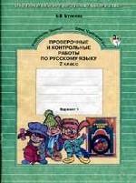 Русский язык. 2 кл.: Проверочные и контрольные работы: В 2-х вар. 2 тетради